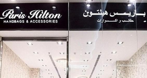 Paris Hilton Dikecam Buka Butik Di Tanah Suci Mekah