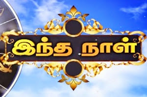 Get your daily astrology 18-12-2014 Raasi Palan Intha Naal