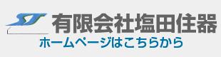 塩田住器ホームページ