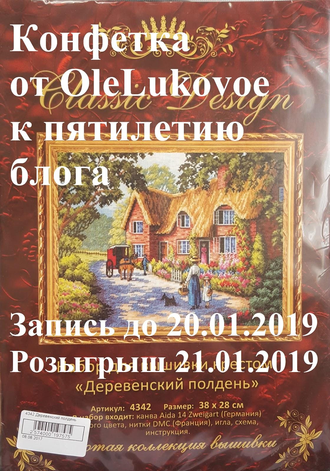 Конфетка №1 от Olelukovoe к пятилетию блога