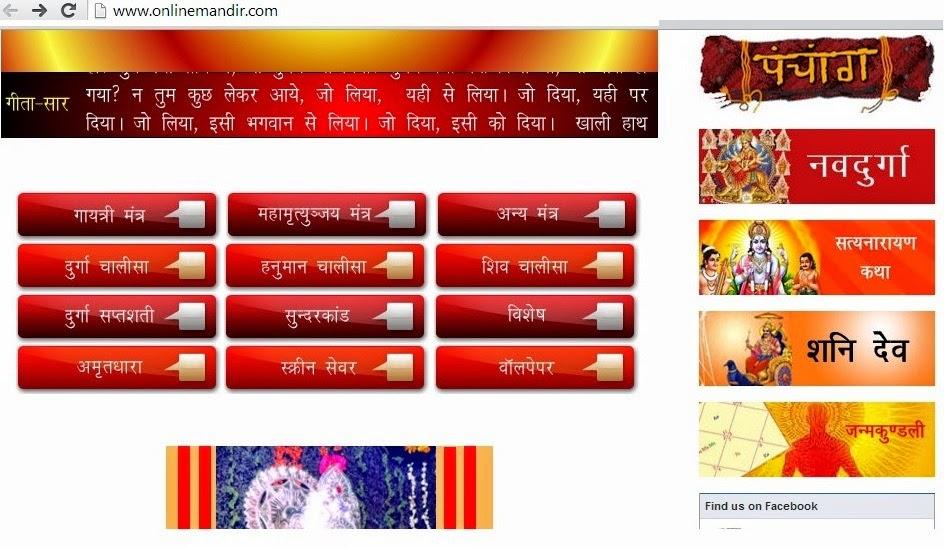 Online Mandir website for Aarti,puja,Kathayen,Mantra,chalisha,Upvas,Sundarkand