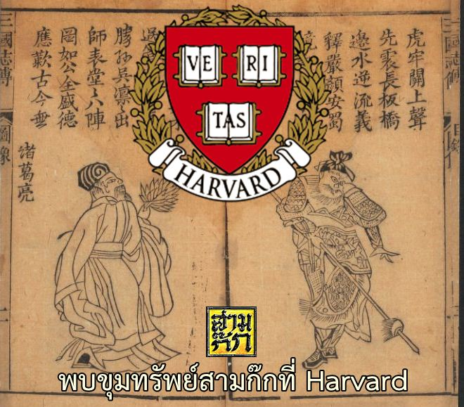 พบขุมทรัพย์สามก๊กที่ Harvard