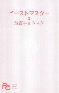 [最富キョウスケ] ビーストマスター 第01-02巻