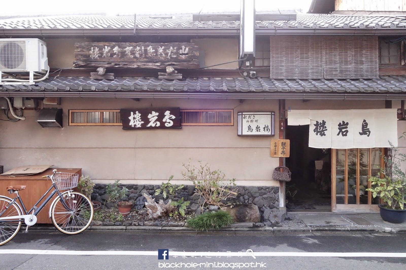 [日本.京都] 只在午餐供應的親子丼:西陣 鳥岩楼
