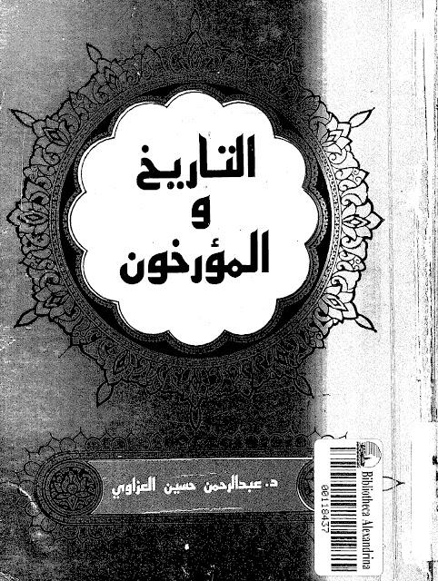 كتاب التاريخ والمؤرخون - عبد الرحمن حسين العزاوي pdf