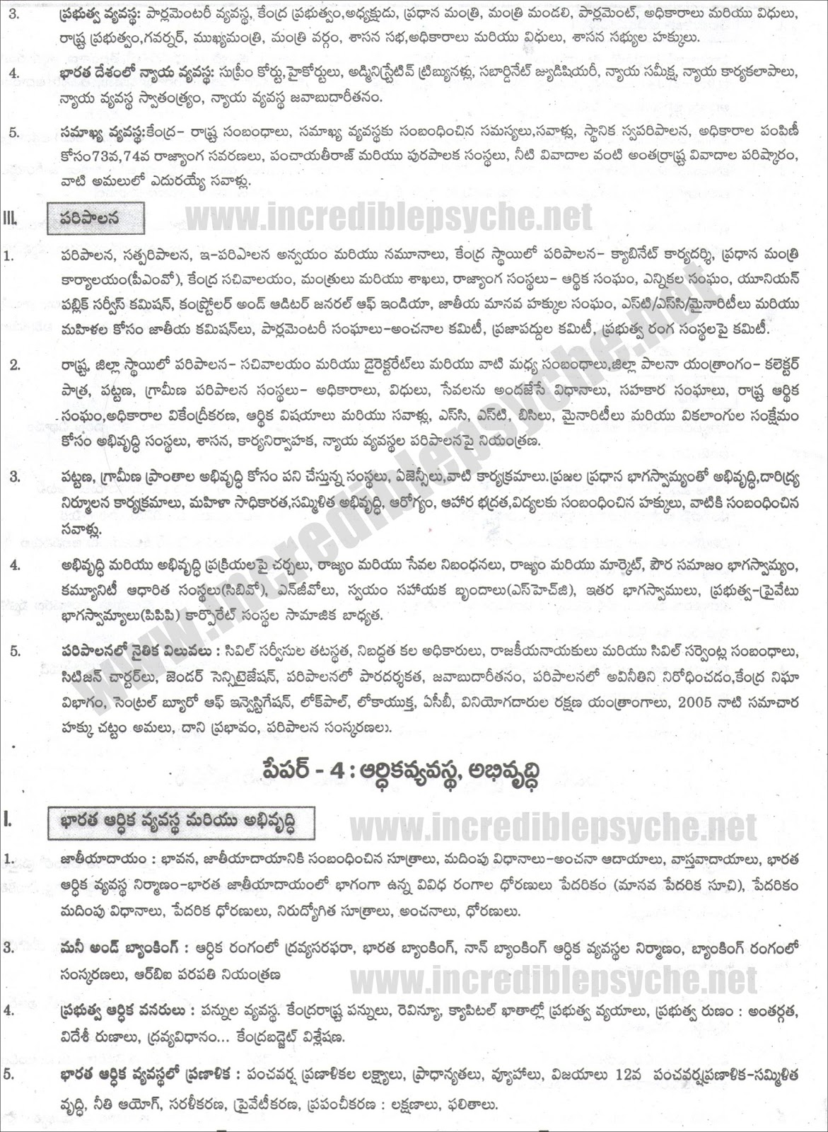 telangana tspsc group 1 exam syllabus in telugu with scheme of exam pattern detailed pattern 4