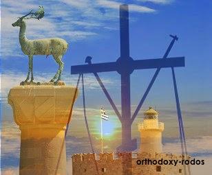 RHODES ISLAND ORTHODOXY RODOS / ΝΗΣΟΣ ΡΟΔΟΣ ΕΛΛΑΔΑ ΕΛΛΗΝΙΣΜΟΣ ΟΡΘΟΔΟΞΟΣ