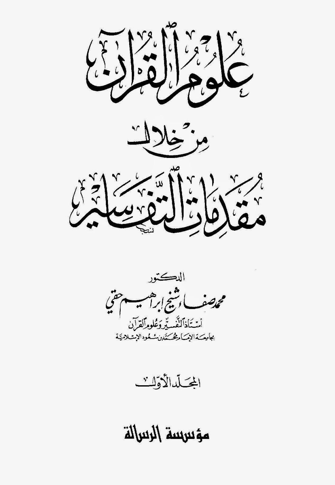 علوم القرآن من خلال مقدمات التفاسير لـ محمد صفاء شيخ ابراهيم حقي