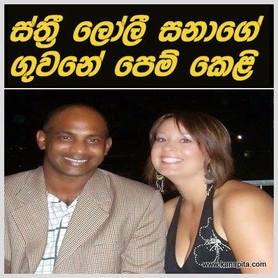 sanath-jayasuriya-cricketer-love-scenes