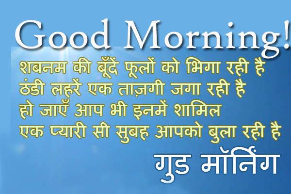Good Morning Shayari Wishes in Hindi, Good Morning Message in Hindi