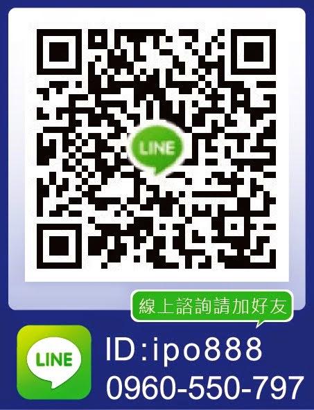 LINE線上諮詢