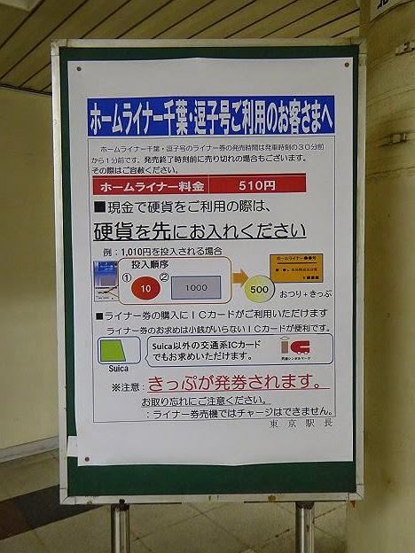 ホームライナー逗子 E257系(2015.3廃止)