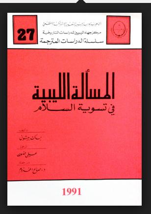 المسالة الليبية في تسوية السلام
