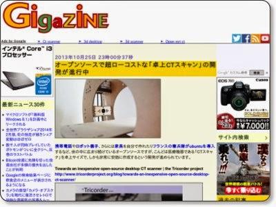 http://gigazine.net/news/20131025-opensource-desktop-ct-scanner/