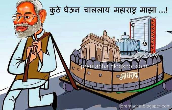 Election Political Marathi jokes