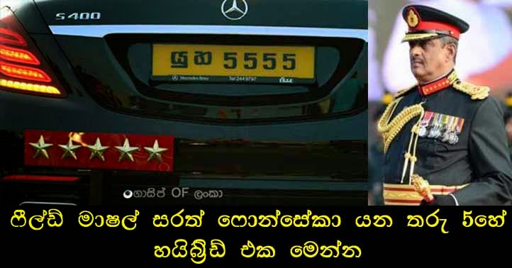 Field Marshal Sarath Fonseka's new vehicle