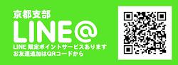 LINE@ 「@seireha.kyoto」