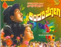 Kindari Jogi  Kannada movie mp3 song  download or online play