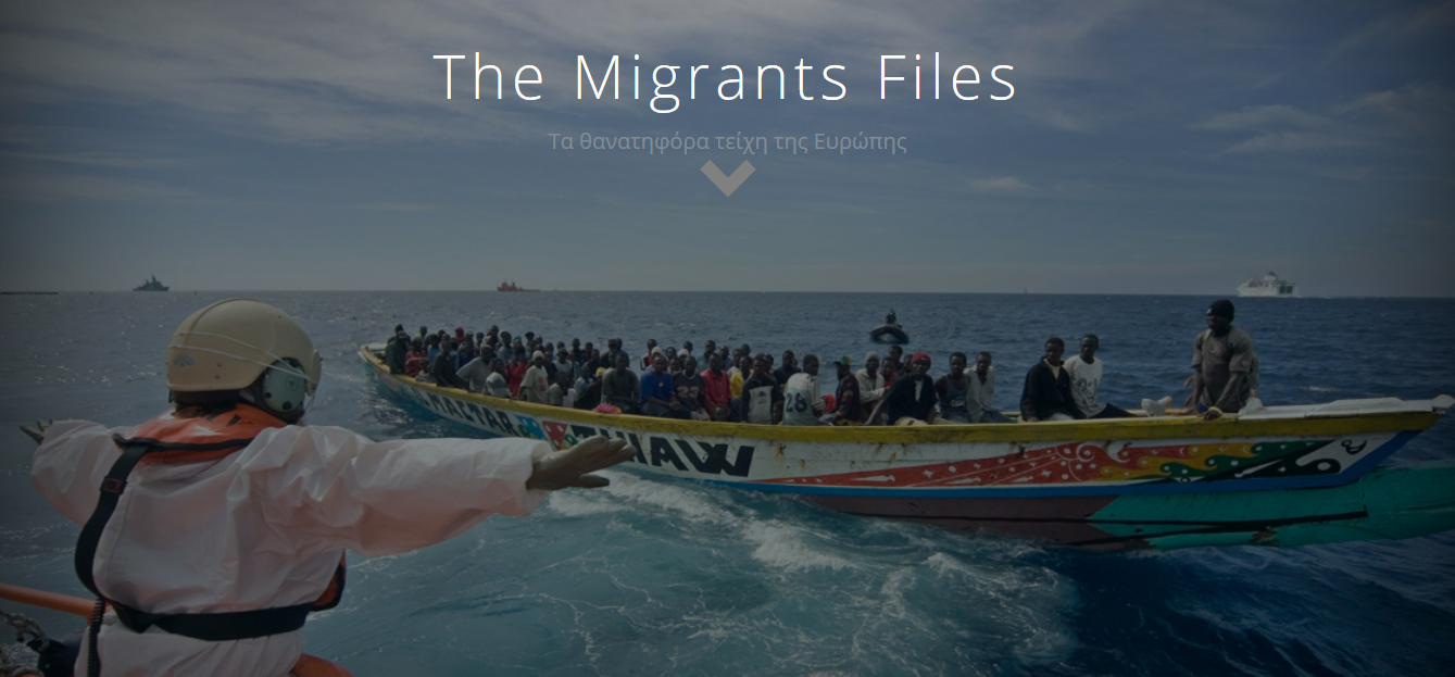 http://www.rbdata.gr/themigrantsfiles/index.html