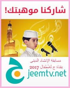 مسابقة الإنشاد الدينى 2017 بقناة ج للأطفال