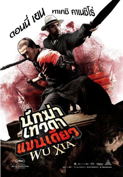 ดูหนังออนไลน์ เรื่อง : Wuxia นักฆ่าเทวดาแขนเดียว [HD]