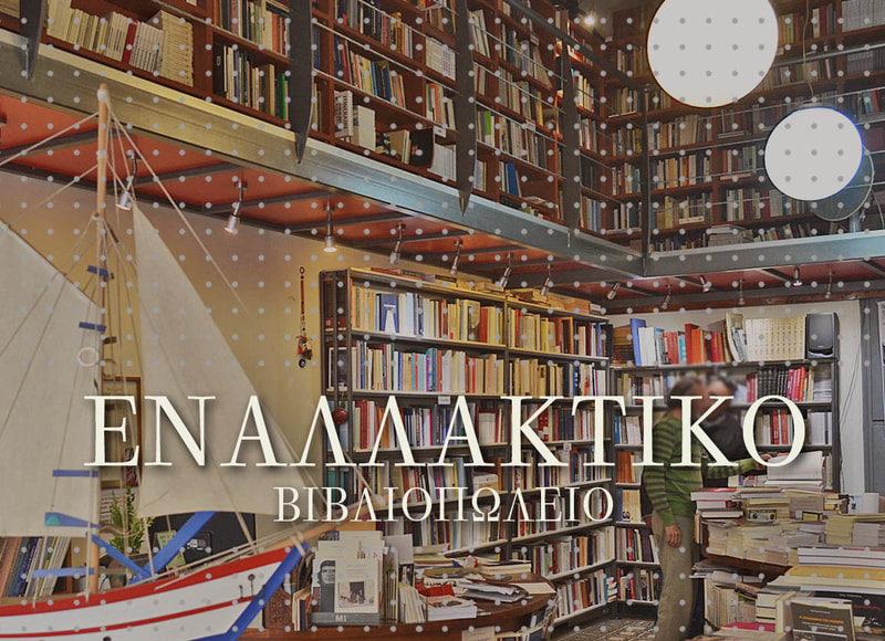 Εναλλακτικό Βιβλιοπωλείο