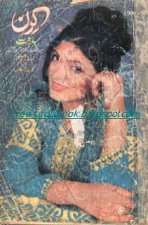 Kiran Digest October 1999