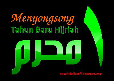 gambar kaligrafi arab menyongsong tahun baru islam