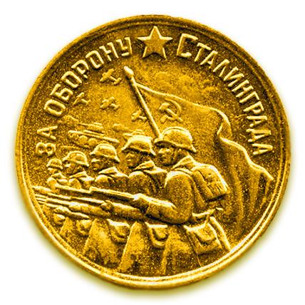 Открытка своими руками сталинградской битвы