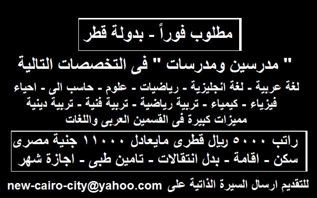 فوراً - مطلوب مدرسين ومدرسات للعمل بدولة قطر براتب 11000 جنية مصرى وبدلات اخرى
