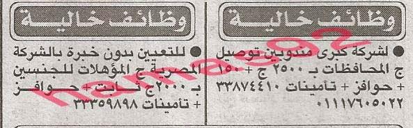 وظائف جريدة الاخبار الإثنين 7/10/2013