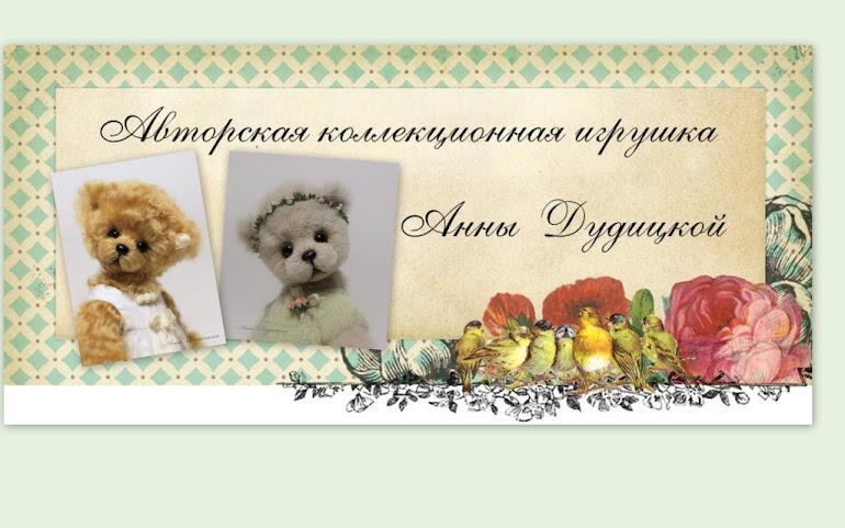 Авторские коллекционные игрушки Анны Дудицкой