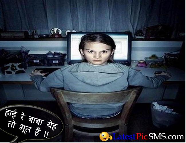 bhoot funny hindi quotes pics