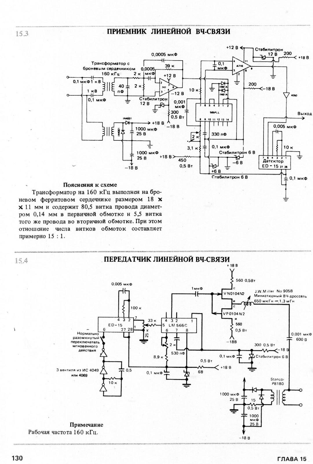 схема приемника радиолюбительского диопозона