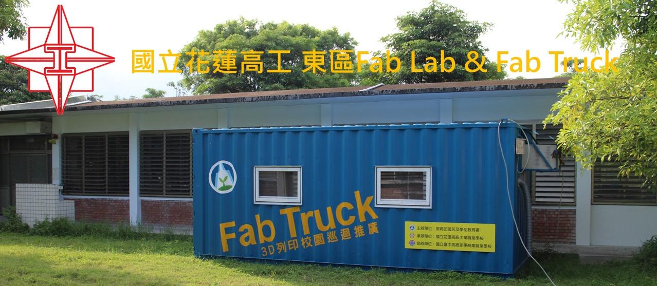 東區Fab Lab & Fab Truck