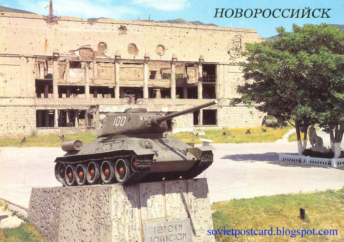 Открытка танкистам