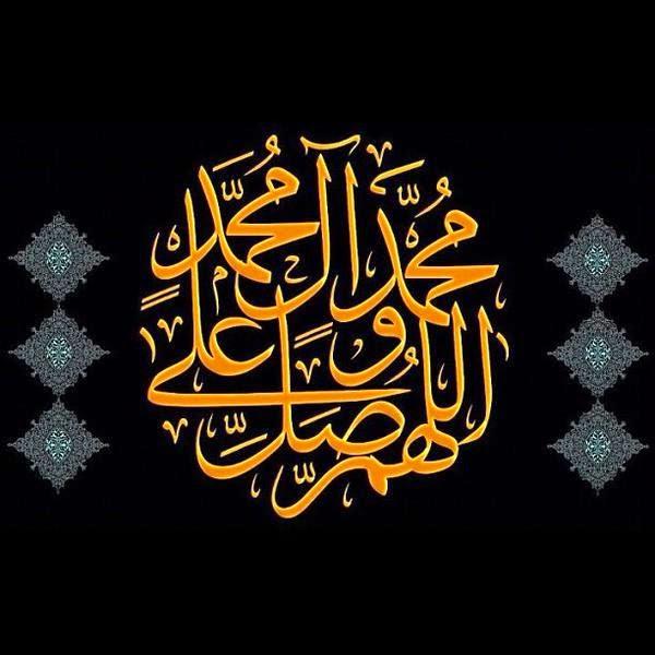 اللهم صل على محمد و ال محمد و عجل فرجهم