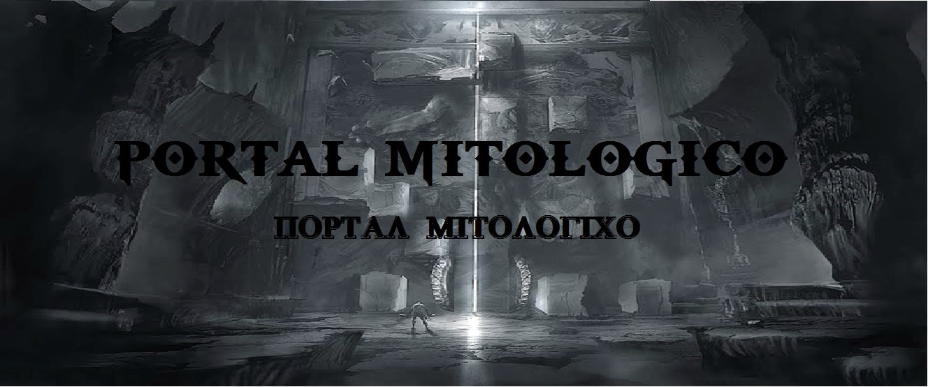 Portal Mitológico