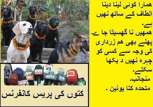 Dogs Press Confers funny image of Altaf bhai and Zardari