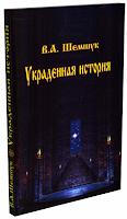 Шемшук В.А. Украденная история России, Европы, Азии и Америки