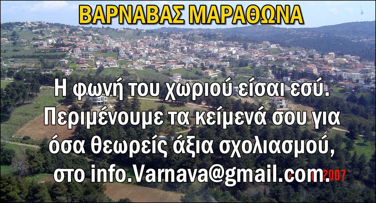 ΝΕΑ ΤΟΥ ΒΑΡΝΑΒΑ: Η φωνή του χωριού!!