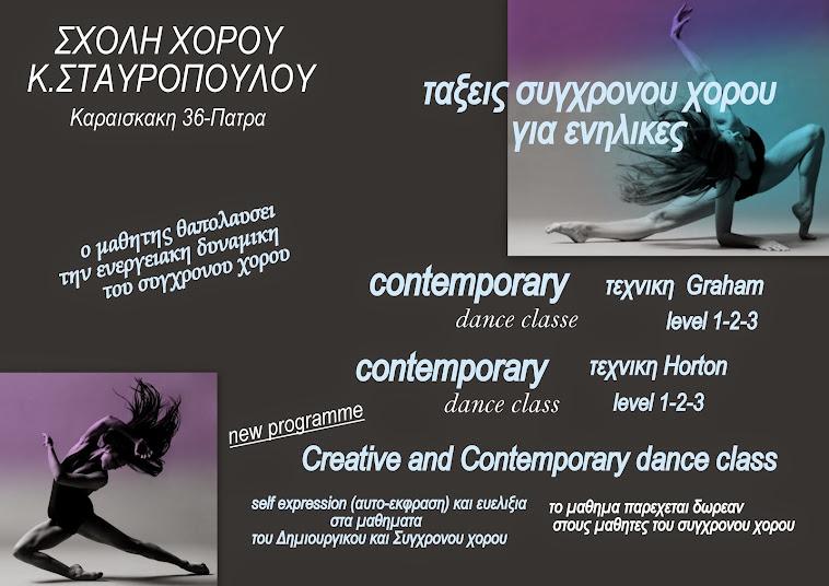 συγχρονος χορος -contemporary