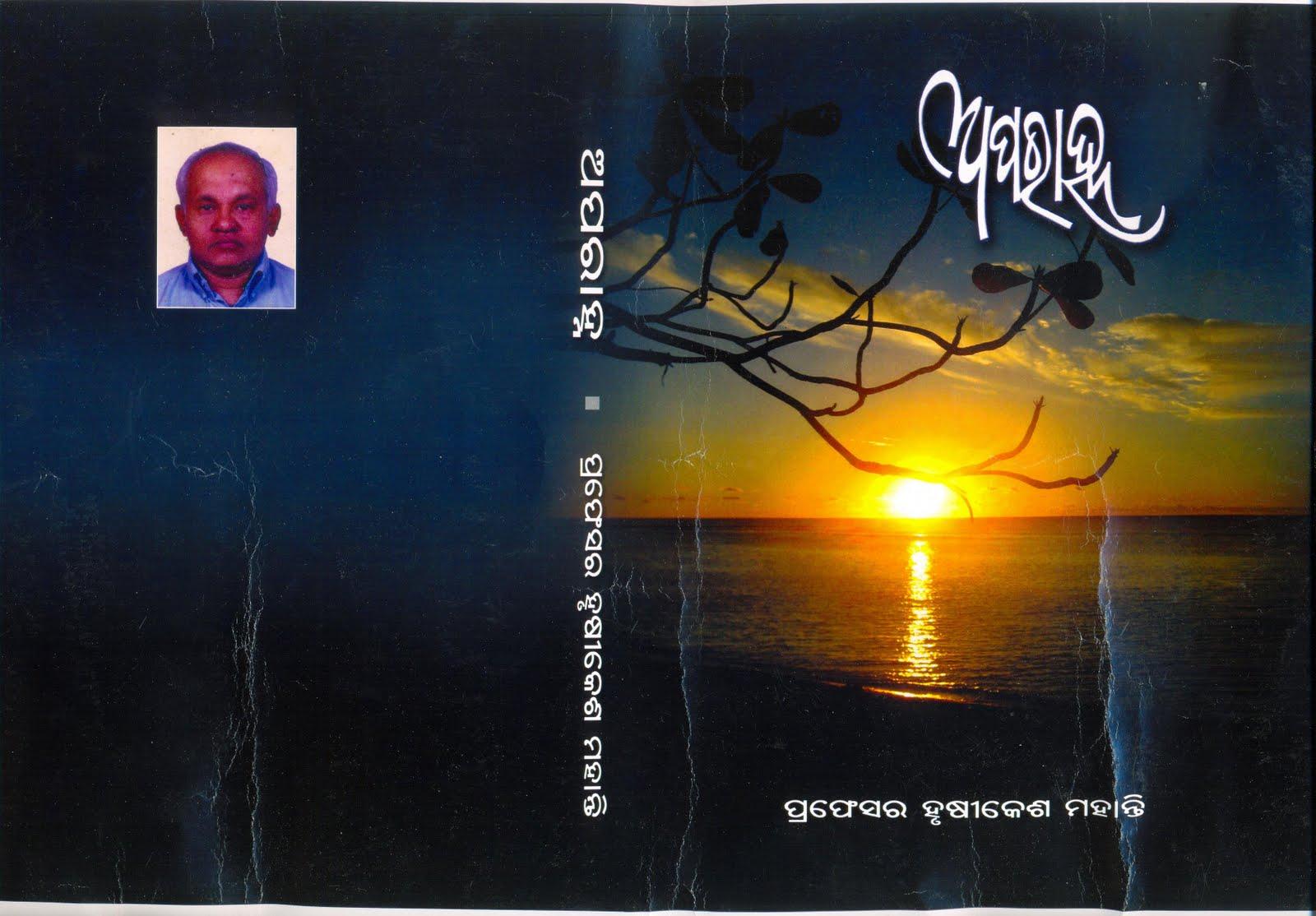 Poetry Book Cover Zwart ~ Mokatha aprahna cover page