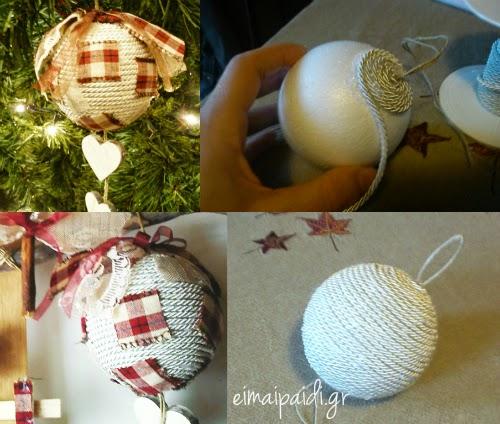 Φτιάχνουμε χριστουγεννιάτικη μπαλίτσα για το δέντρο-οδηγίες κατασκευής