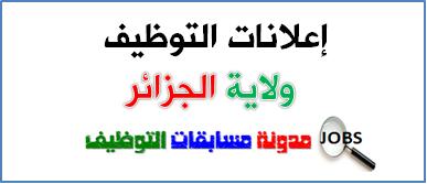 اعلانات توظيف رتبة مهندس بالجزائر العاصمة جانفي 2015