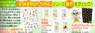 Pokemon Time Oct 2013 PokeCenJP