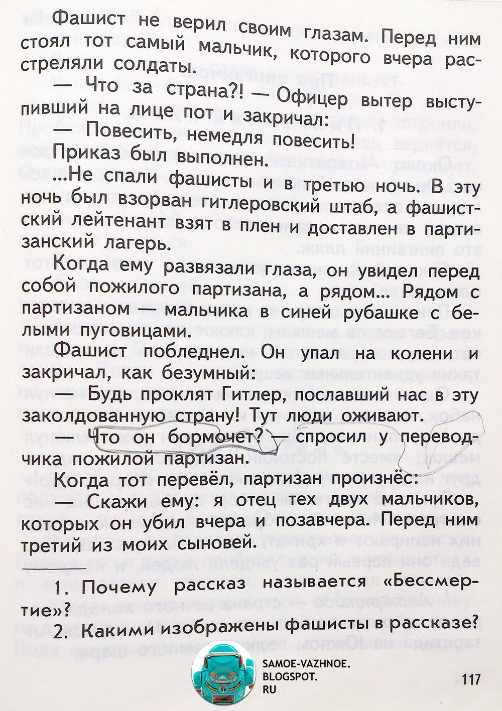 Романовская Живое слово учебник по чтению 1 класс