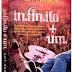 10 Considerações sobre Infinito + Um, de Amy Harmon ou porque a matemática do amor é envolvente