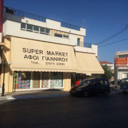 ΟΔΗΓΟΣ ΑΓOΡΑΣ- SUPER MARKET