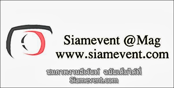 งานประกาศผลรางวัลชนะเลิศทางด้านสถาปัตยกรรมไม่จำกัดรูปแบบภายใต้ โครงการ Uncovering Thailand Competition 2012
